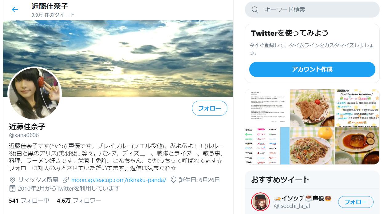 近藤佳奈子の画像 p1_23
