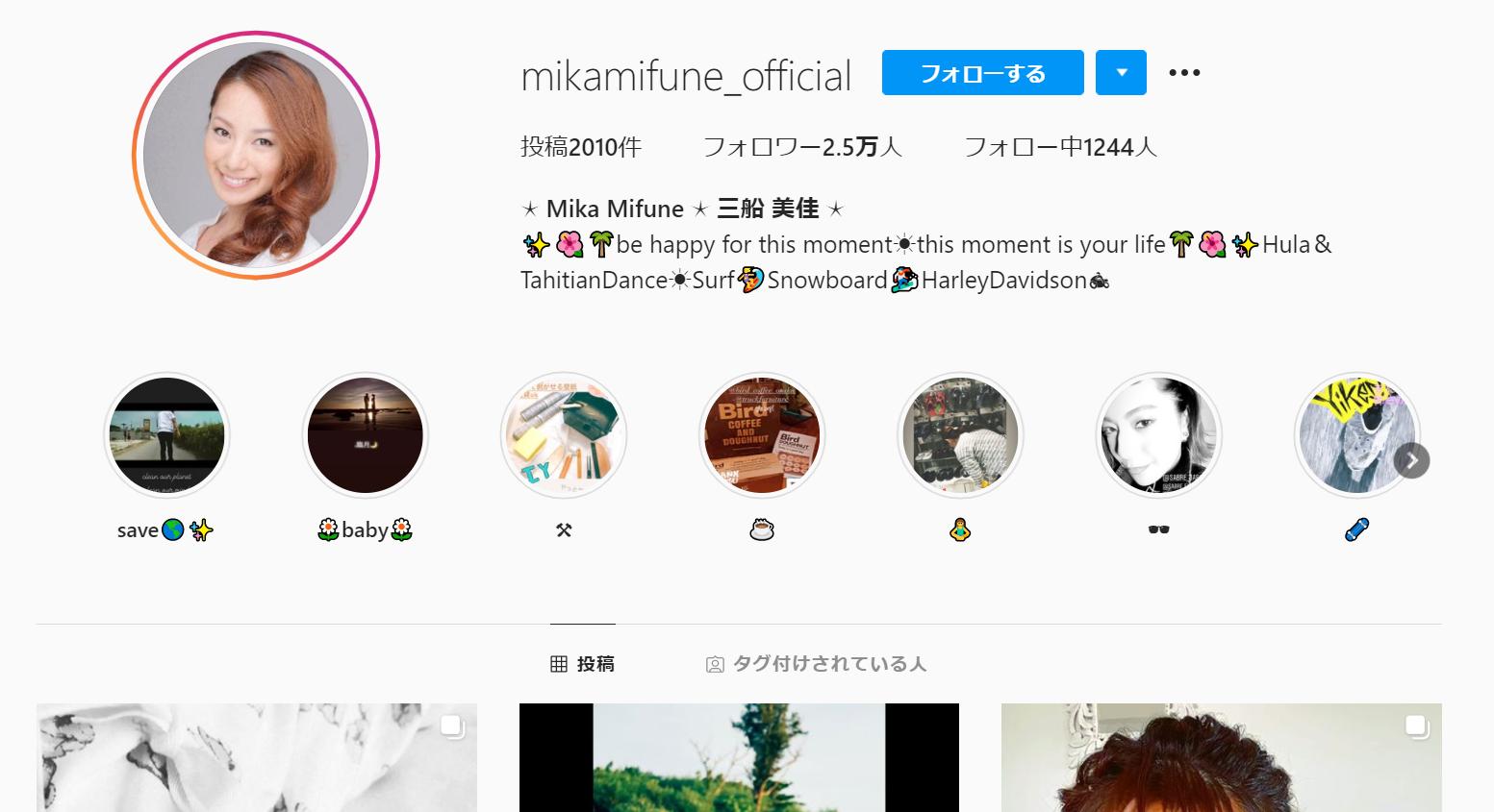 美佳 instagram 三船