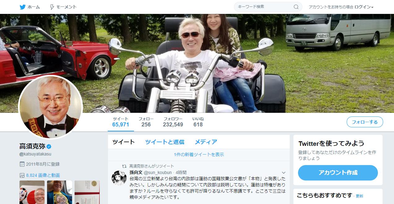 Twitter 高須 院長